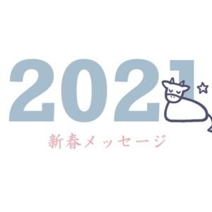 美鈴2021'『新春メッセージ』-202101【有料動画】お申込み